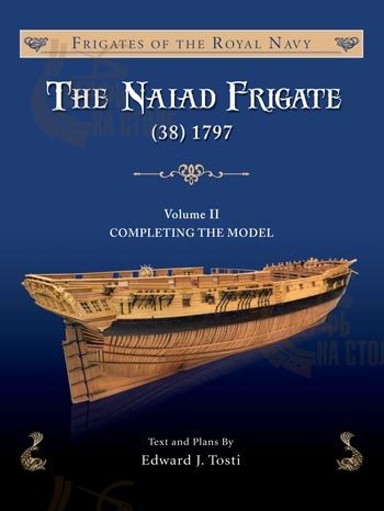 THE NAIAD FRIGATE (38) 1797 Том 2