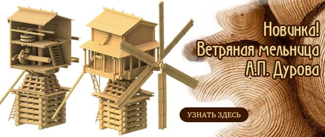 Мельница Дурова
